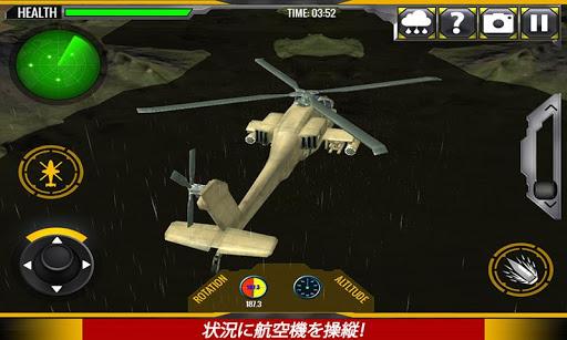 軍用ヘリコプターレスキューオプス