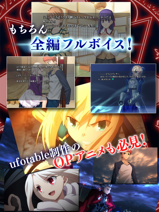 Fate/stay night [Realta Nua]- screenshot