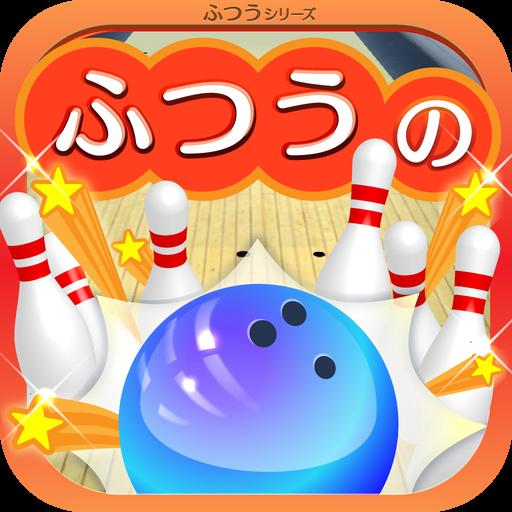 ふつうのボウリング - 無料のボーリングゲーム!