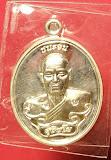 เหรียญรุ่น ชนะจน หลวงพ่อหนุน สุวิชโย วัดพุทธโมกพลาราม จ.สกลนคร เนื้อเงิน พร้อมกล่องเดิมๆ มีโค๊ด พร้อมหมายเลข 71