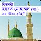 বিশ্ব-নবী হযরত মোহাম্মদ (সা:) এর স্মরনীয় ঘটনা সমূহ APK