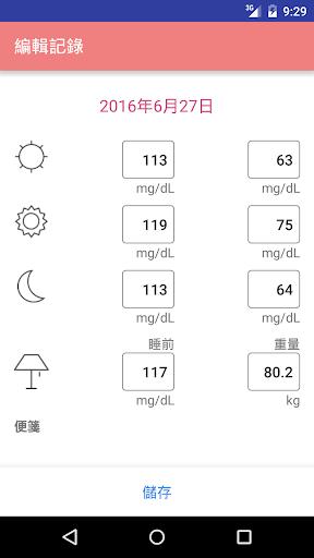 简便的血糖值记录本
