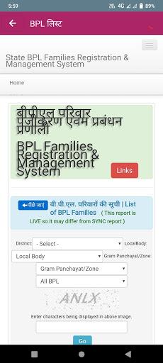 Samagra ID (SSSM ID) screenshot 4
