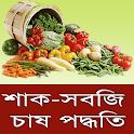 শাক-সবজি চাষ পদ্ধতি ~ Vegetable Farming icon