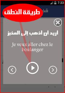تعلم الفرنسية بسرعة في أسبوع بدون نت - náhled