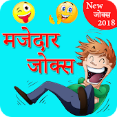 Hindi Funny Jokes 2018