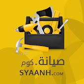 صيانة Syaanh - home maintenance
