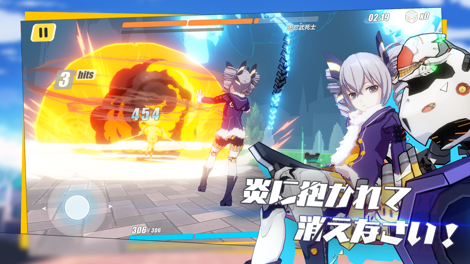 崩壊3rd- screenshot