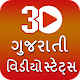 Download ગુજરાતી વિડીયો સ્ટેટ્સ - Gujarati Video Status App For PC Windows and Mac
