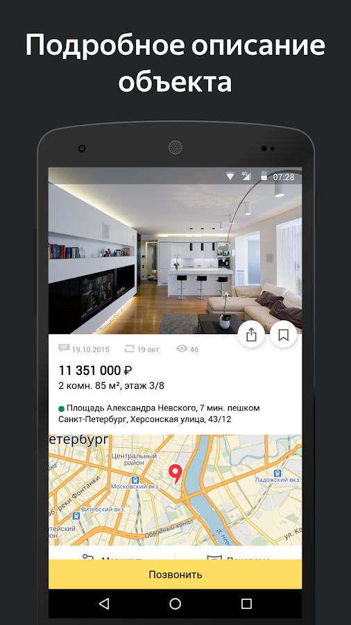 Вторичный рынок в СанктПетербурге Купить квартиру на