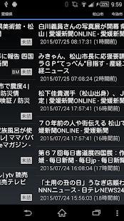 愛媛県のニュース - náhled