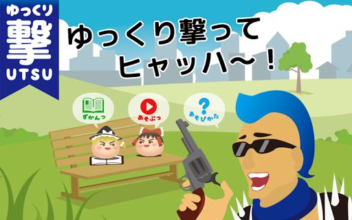 ゆっくり撃つ〜東方ゆっくりを撃って遊ぶ無料アクションゲーム〜