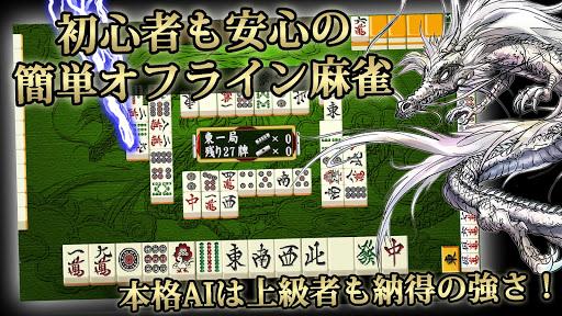 Mahjong Free screenshots apkspray 2
