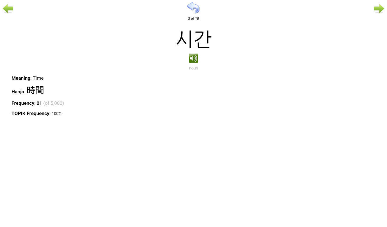 Korean Vocabulary- screenshot