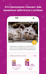 Whiskas® Растем вместе- screenshot thumbnail
