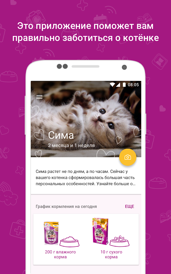 Whiskas® Растем вместе- screenshot
