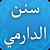 سنن الدارمي file APK Free for PC, smart TV Download