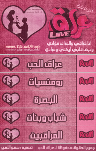 شات عراق الحب