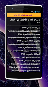 Download All frequency Nilesat channels APK latest version app for