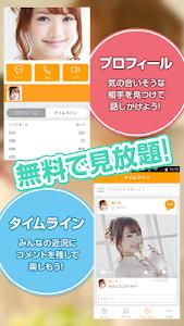登録無料の通話アプリ-jambo(ジャンボ) screenshot 3