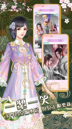 花舞宮廷 1.6.103 screenshots 2