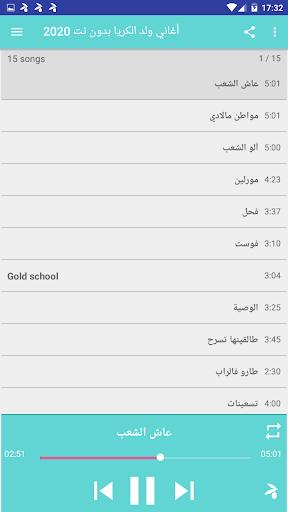 اغاني ولد لكريا بدون نت 2020 screenshot 3