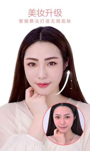 美妆相机 - 效果超好的美妆神器!