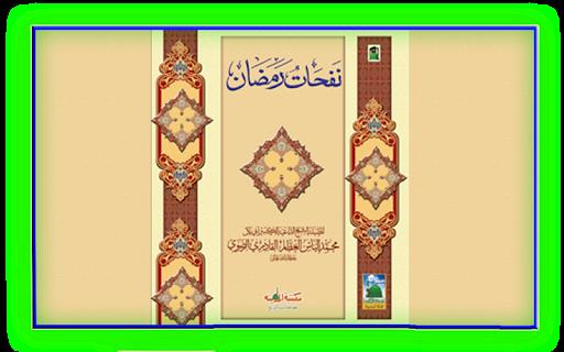 Fazan E Ramdan Arbic