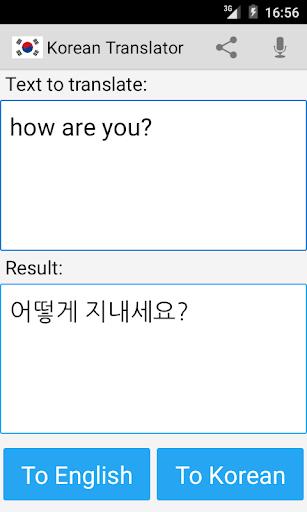 韓国の英語翻訳