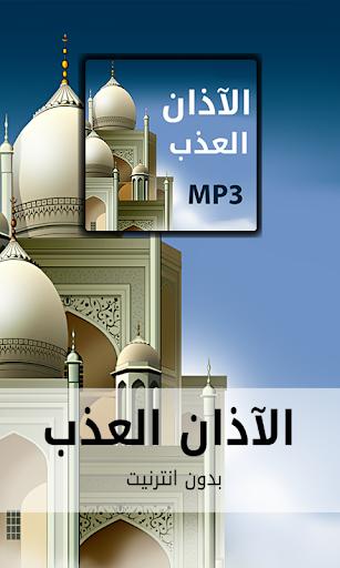 Azan Mecca - Muslim MP3