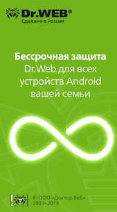 Dr.Web Security Space Life Apk 1