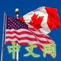 北美中文网集合(加拿大和美国中文网集) icon