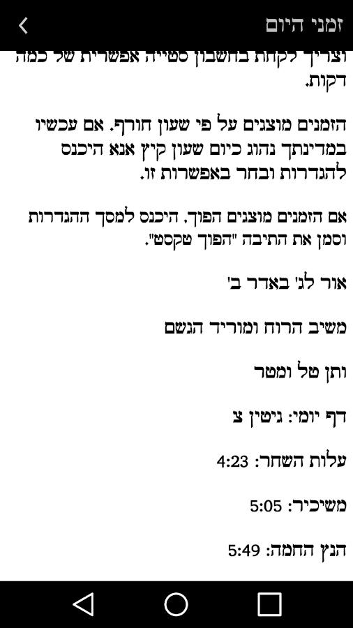 Tfilon - A free smart Siddur- screenshot