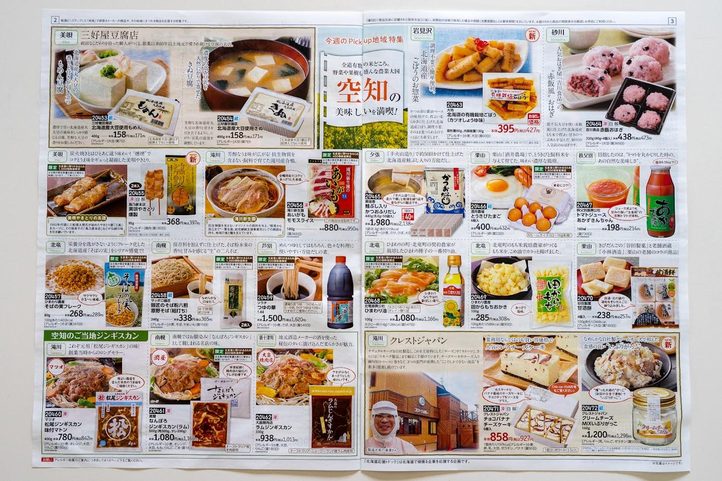 北海道応援トドック・空知の美味しいを満喫!
