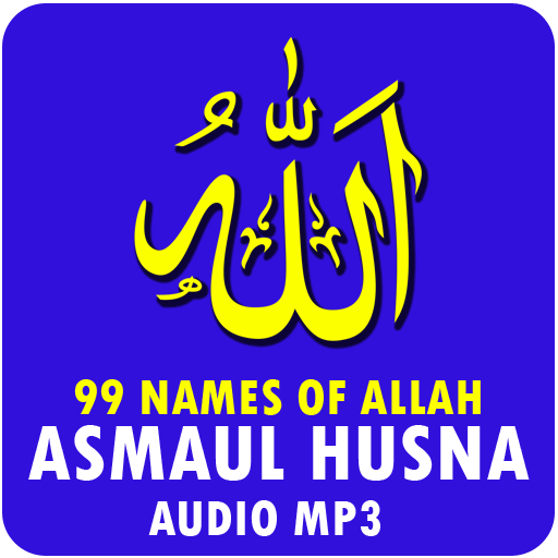 AL ALLAH MP3 HOSNA ASMA TÉLÉCHARGER