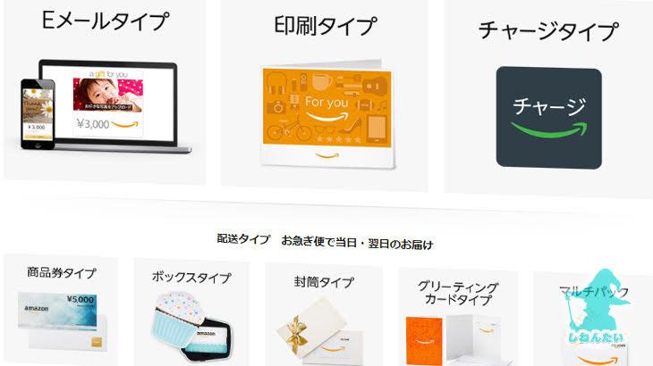 Amazonギフト券のことをわかりやすく説明:買い方、使い方、有効期間、キャンペーン、チャージ、Eメールなど