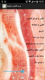 فريد الأطرش mp3 - náhled