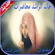 Download خالد الراشد محاضرات بدون انترنت For PC Windows and Mac