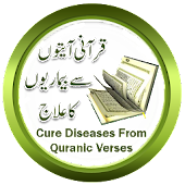 Cure Diseases From Quranic Verses