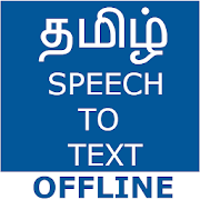 Tamil Speech To Text Converter