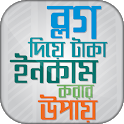 ব্লগ দিয়ে টাকা ইনকাম করার উপায় icon