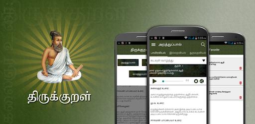 Thirukkural All in 1 - Apps on Google Play