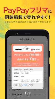 ヤフオク! -ネットオークション、フリマアプリ スマホでかんたんショッピングのおすすめ画像1