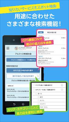 アルファスアプリのおすすめ画像5