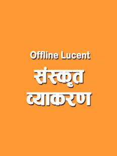 Download Lucent Sanskrit Vyakaran Offline Book For PC Windows and Mac apk screenshot 1