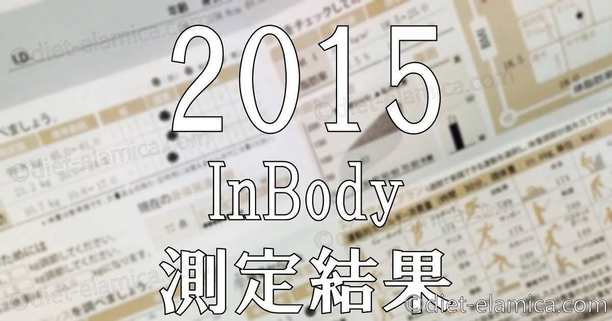 体組成測定(2015)