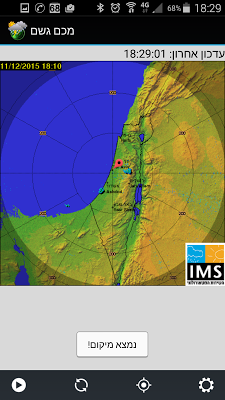 Rain Radar Israel - screenshot