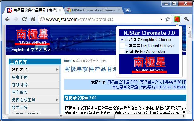 NJStar Chinese Website Convertor