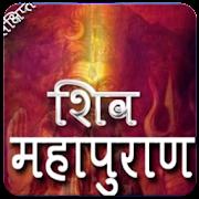Shiv Mahapuran in Hindi - शिव पुराण कथा हिंदी में