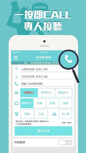 玩免費遊戲APP|下載GodTaxi的神-Call的士app 要快的士 隨傳隨到 app不用錢|硬是要APP